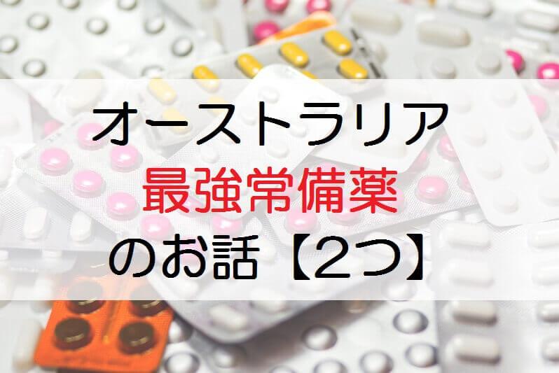 市販 痛風 薬 止め 痛み 【医師監修】痛風は市販薬で対処できるの?痛風に効く漢方薬はある?
